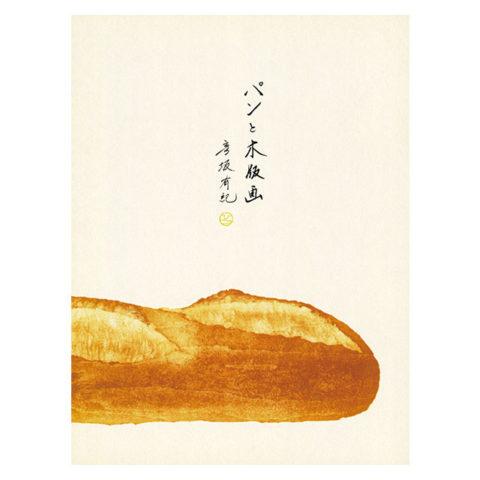 作品集『パンと木版画』