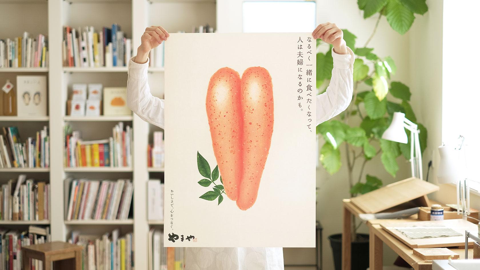 やまや店内ポスター2017