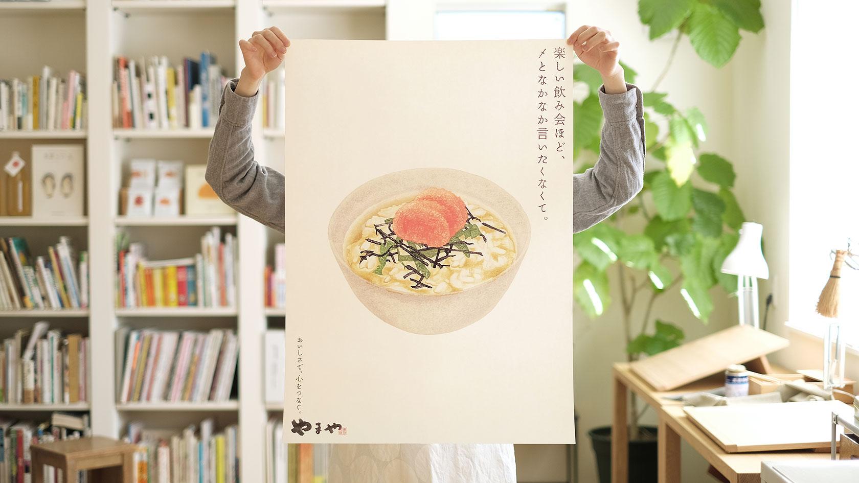 やまや店内ポスター2019