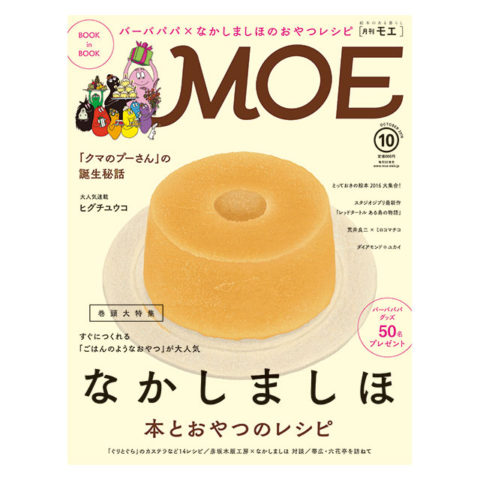 『MOE』2016年10月号