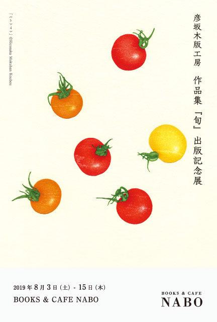 作品集『旬』出版記念展(BOOKS & CAFE NABO  / 長野)