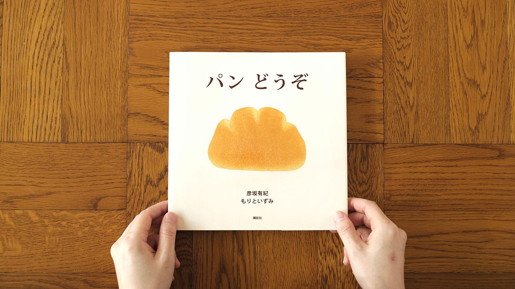 絵本『パン どうぞ』