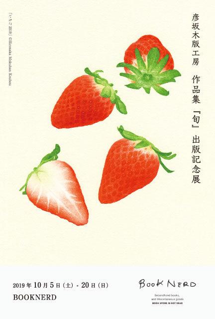 作品集『旬』出版記念展