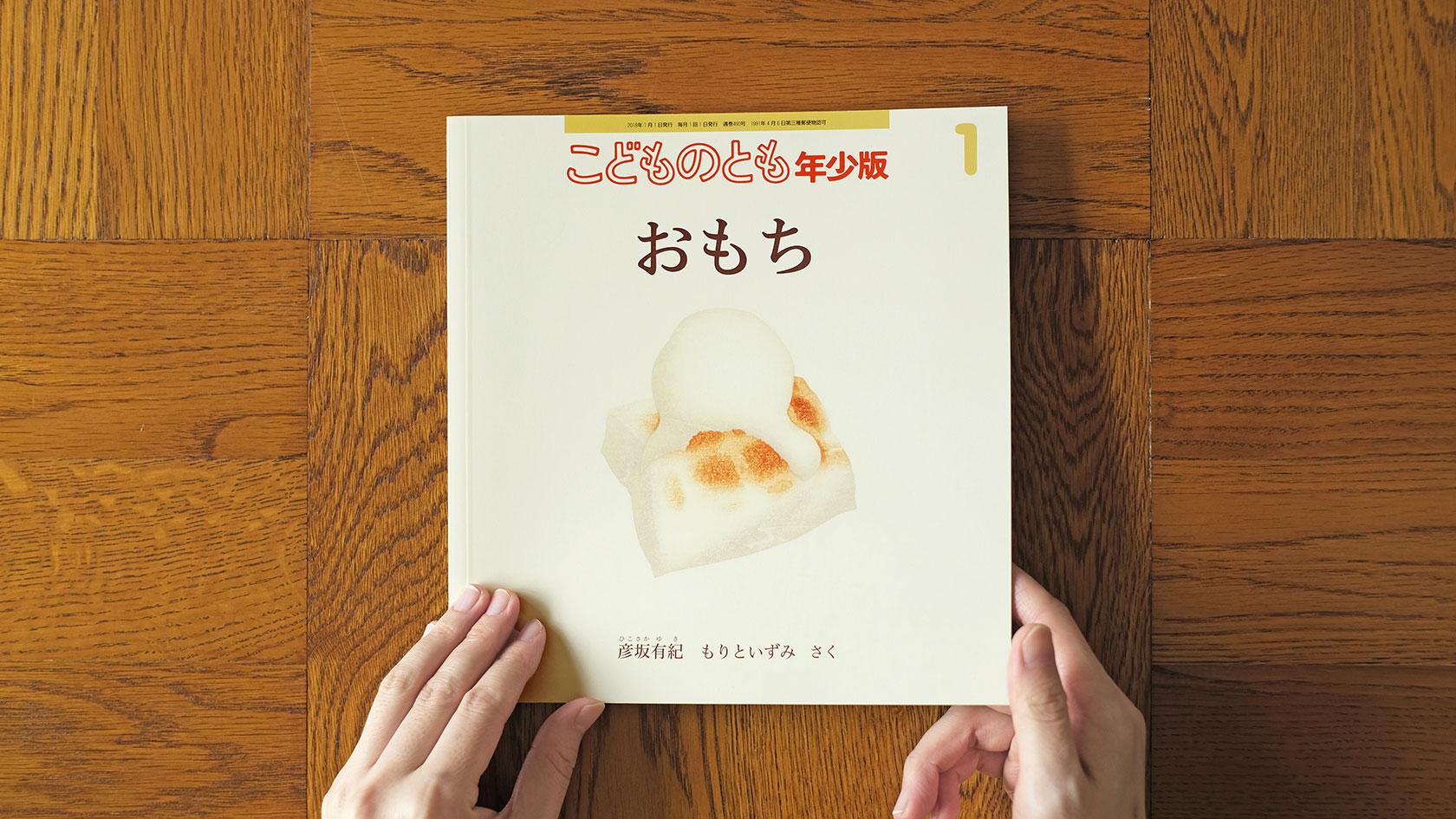 絵本『おもち』