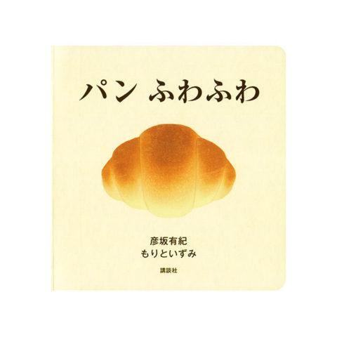 絵本『パン ふわふわ』