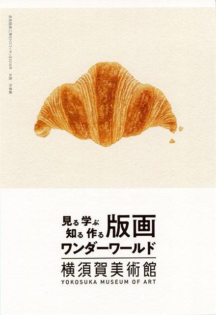 木版画ワークショップ「パンを作ろう」