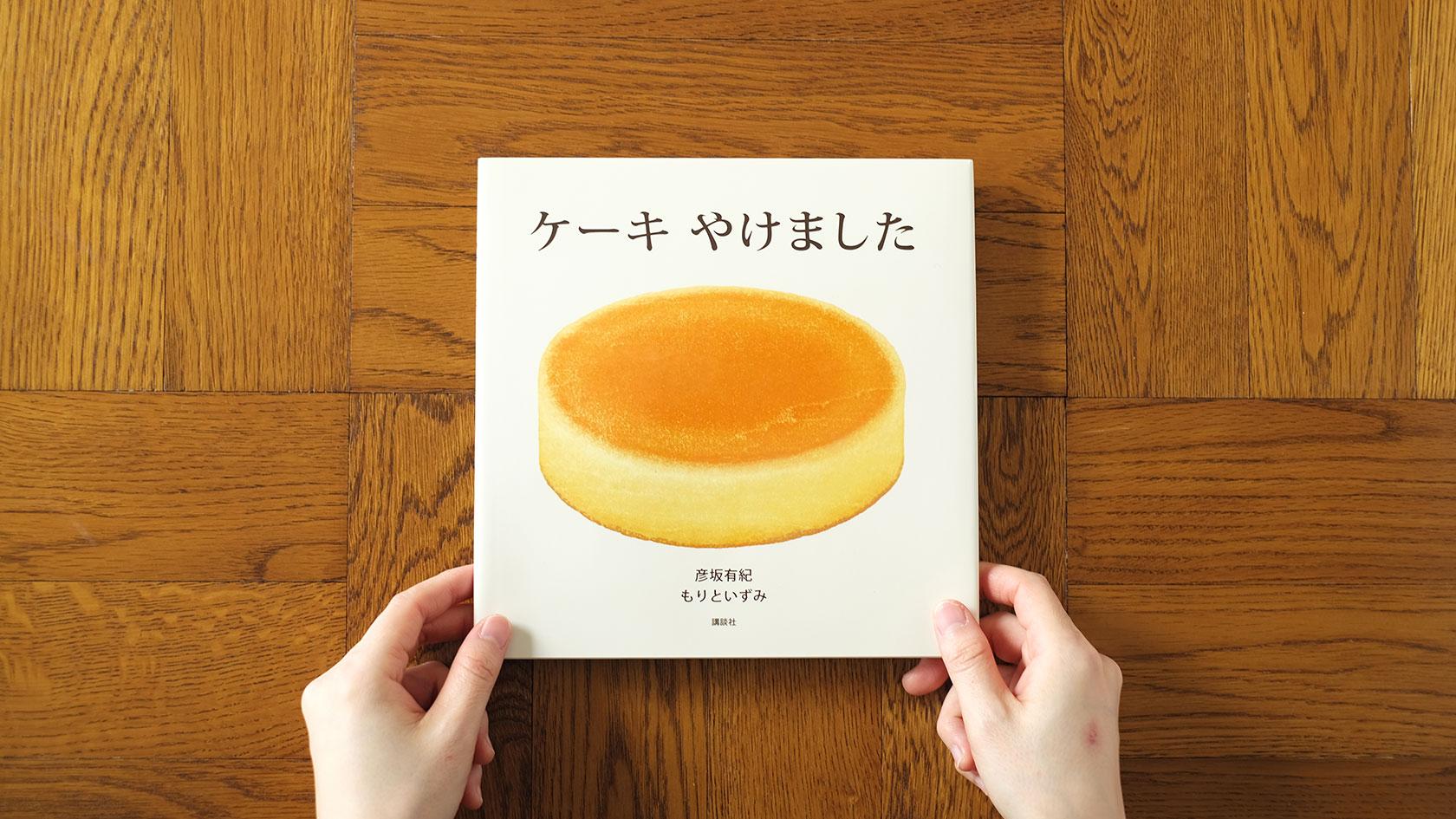 絵本『ケーキ やけました』