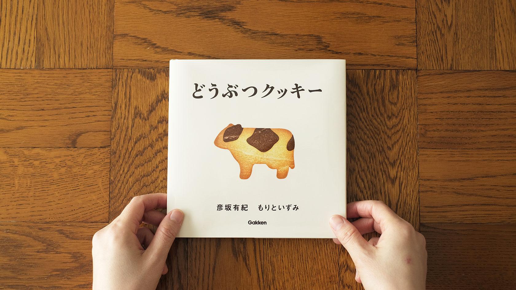 絵本『どうぶつクッキー』
