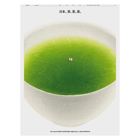 日本、茶、茶、茶。