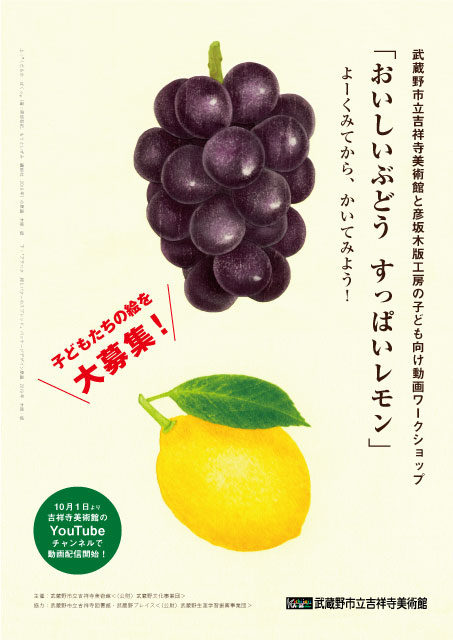 「おいしいぶどう すっぱいレモン」よーくみてから、かいてみよう!