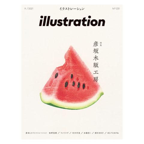 雑誌『illustration』No231